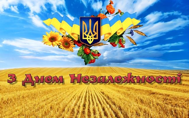 Поздравление с независимостью украины 53